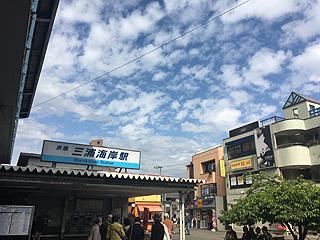 三浦海岸駅から電車で帰りますよ!