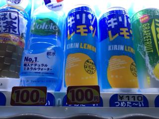 同じキリンレモンで値段が違う???
