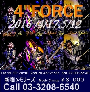 4 Forceフライヤー