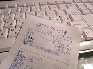 JAF作業明細