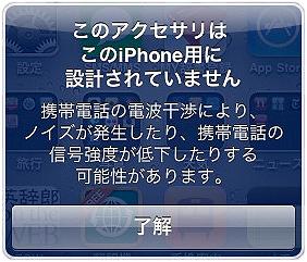 このアクセサリはこのiPhone用に設計されていません