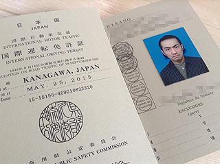 国際免許取得!