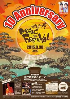波戸岬MUSIC FESTIVAL