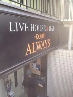神戸Always
